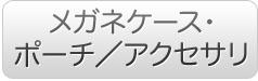メガネケース・ポーチ/アクセサリー